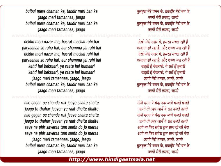 lyrics of song Bulbul Mere Chaman Ke, Taqdir Meri Ban Ke