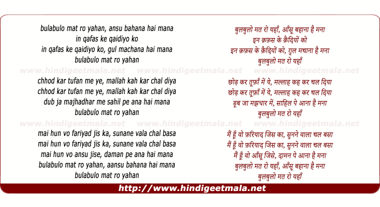 lyrics of song Bulbulo Mat Ro Yaha, Aansu Bahana Hai Mana