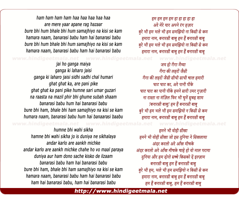 lyrics of song Bure Bhi Ham Bhale Bhi Ham
