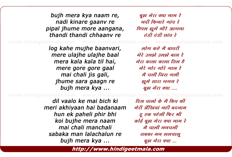 lyrics of song Bujh Meraa Kyaa Naam Re