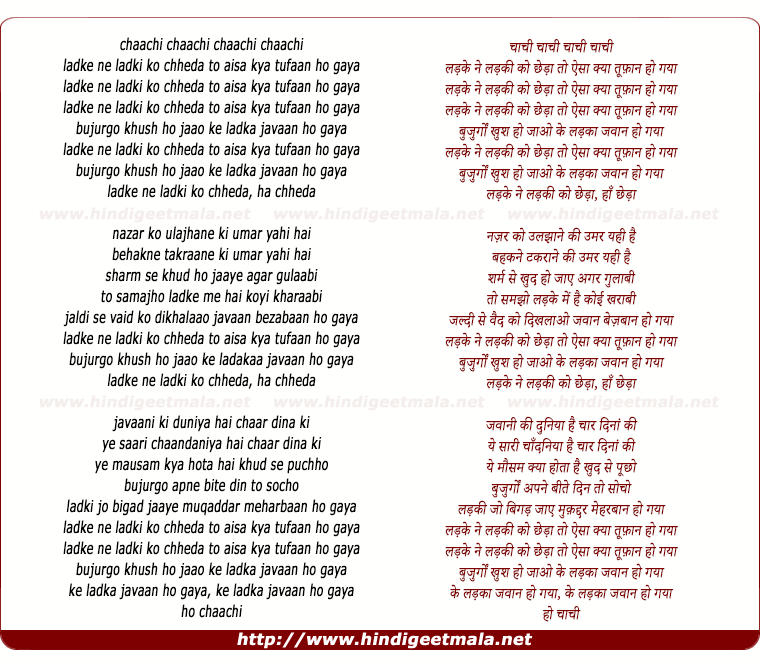 lyrics of song Chaachi, Ladake Ne Ladaki Ko Chhedaa