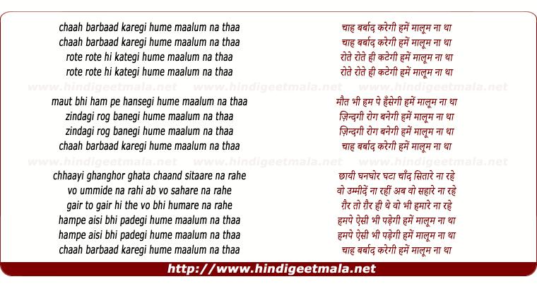 lyrics of song Chaah Barabaad Karegi Hame Maalum Na Thaa