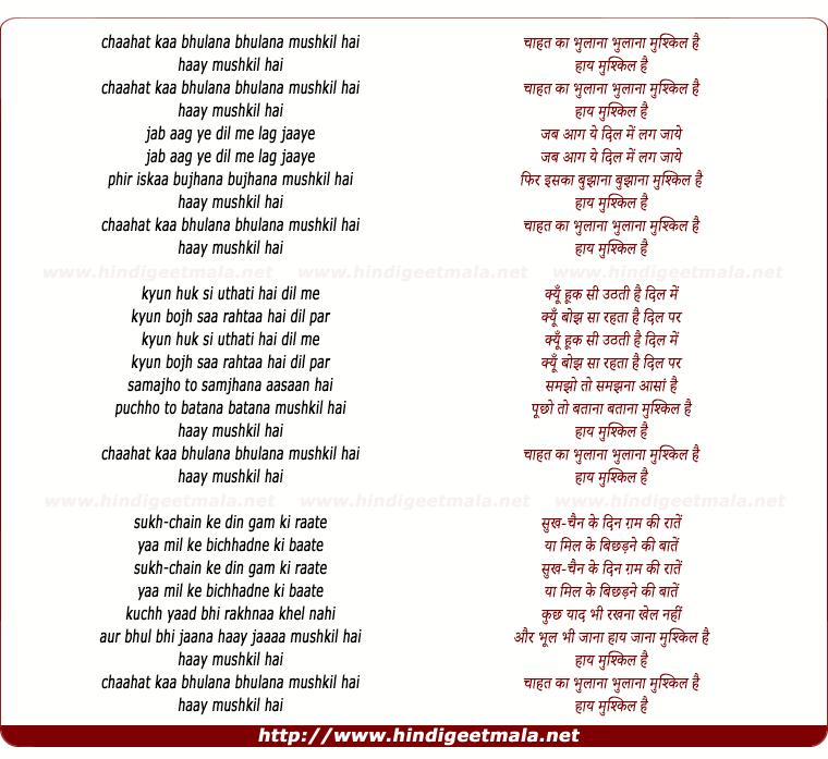 lyrics of song Chahat Kaa Bhulana Mushkil Hai