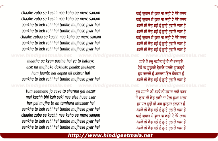 lyrics of song Chaahen Zubaan Se Kuchh Naa Kaho Ai Mere Sanam
