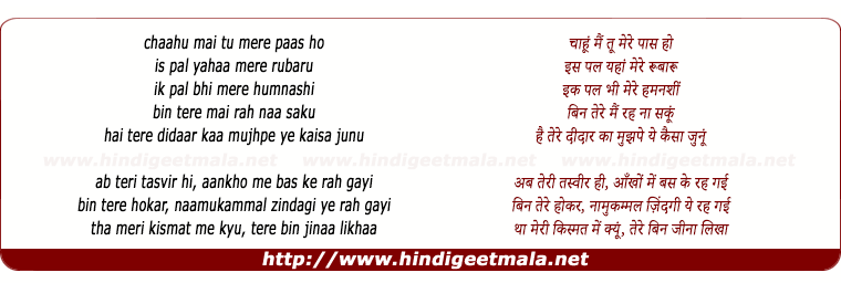 lyrics of song Chaahun Main Tu Mere Paas Ho