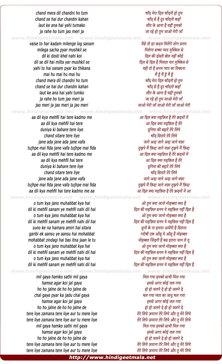 lyrics of song Chand Mera Dil, Chandani Ho Tum