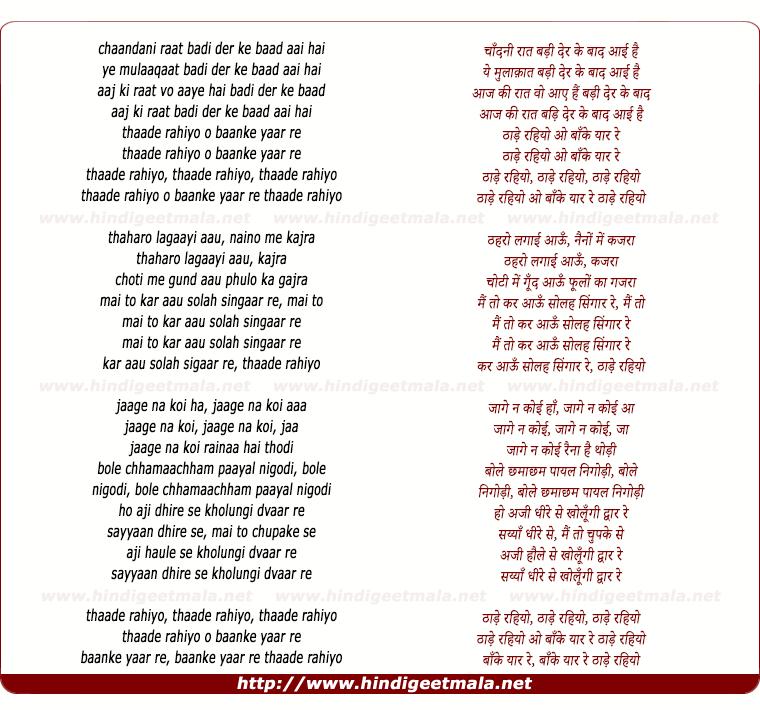 lyrics of song Thaade Rahiyo O Baanke Yaar
