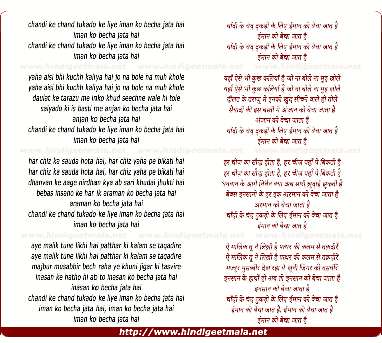 lyrics of song Chaandi Ke Chand Tukadon Ke Lie