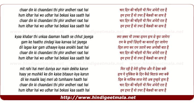 lyrics of song Chaar Din Ki Chaandani Thi Phir Andheri Raat Hai