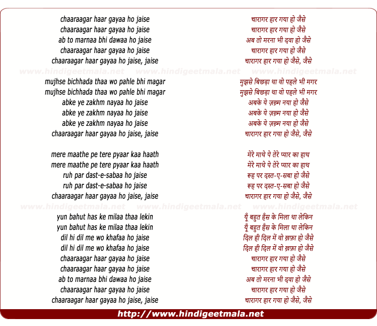 lyrics of song Chaaraagar Bhul Gayaa Ho Jaise