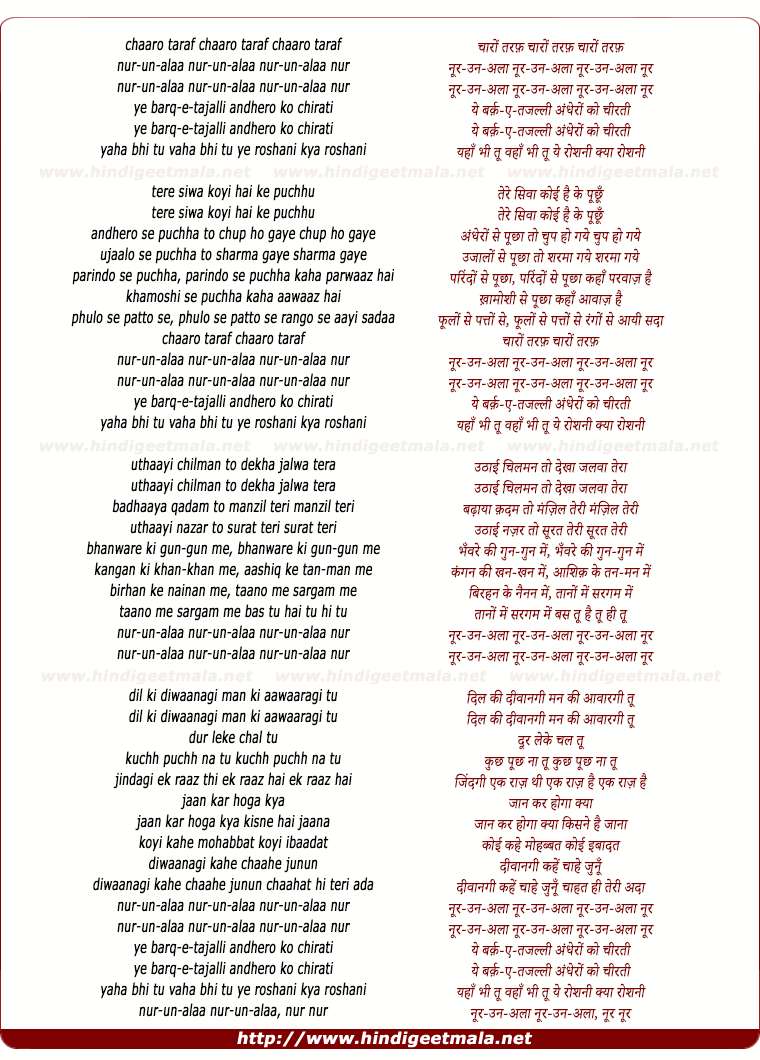 lyrics of song Chaaron Taraf Nur Un Alaa, Ye Barq E Tajalli