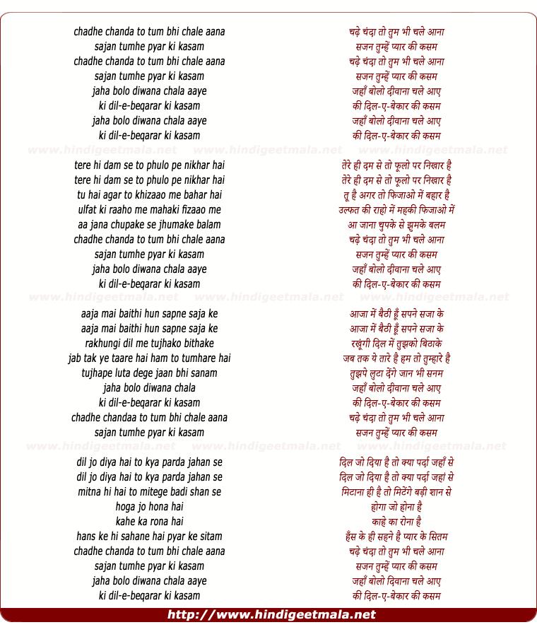 lyrics of song Chadhe Chandaa To Tum Bhi Chale Aanaa