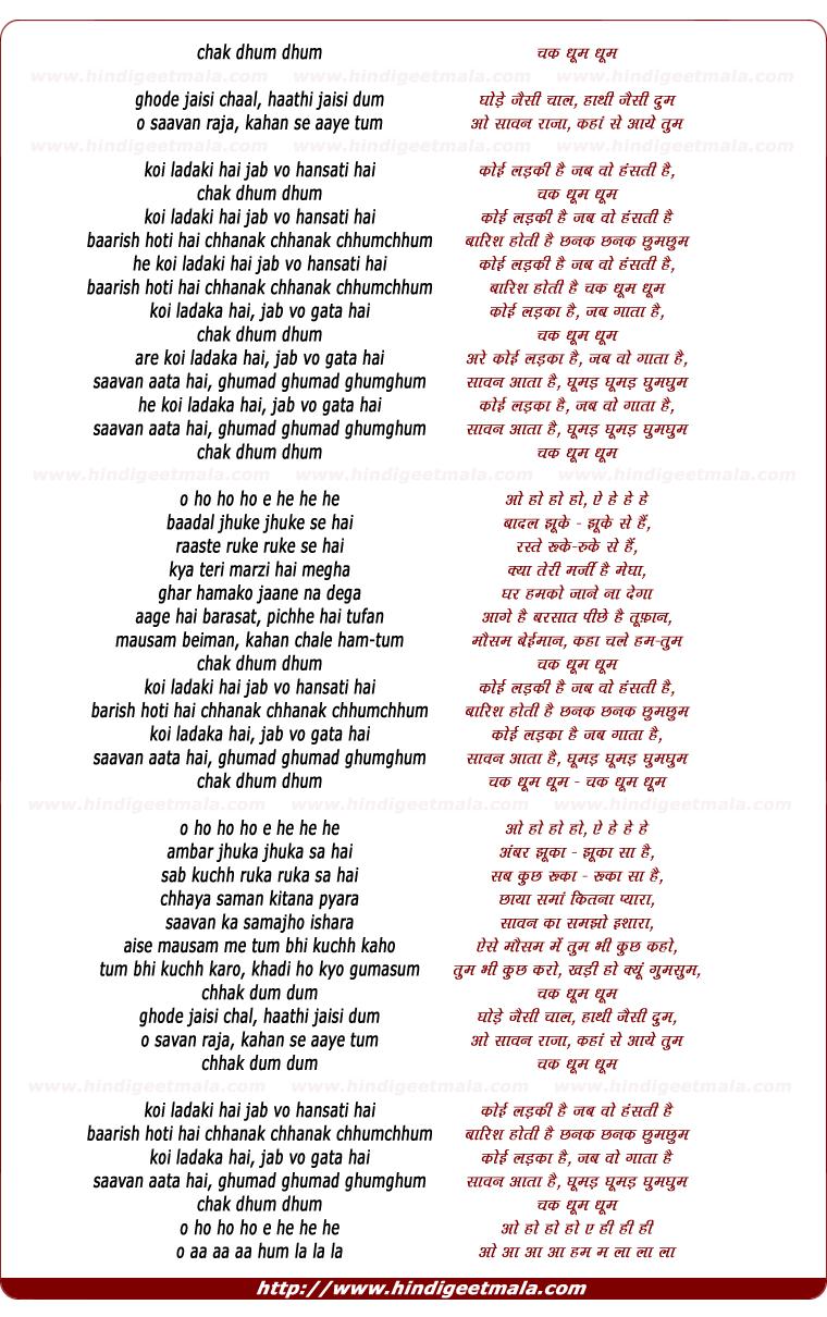 lyrics of song Chak Dhum Dhum Ghode Jaisi Chaal Koi Ladaki Hai
