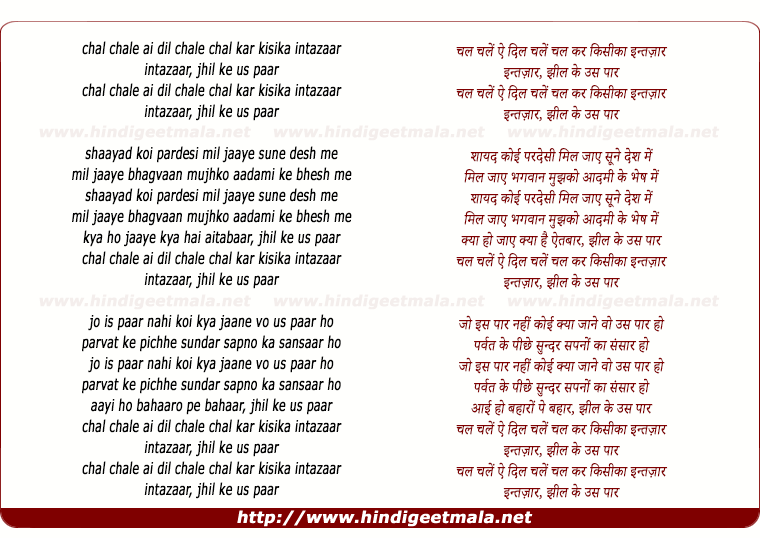 lyrics of song Chal Chalen Ai Dil Chalen Chal, Jhil Ke Us Paar