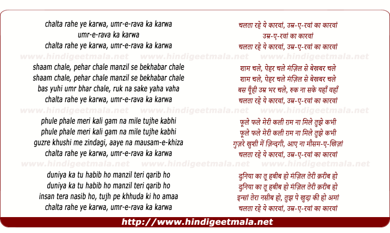 lyrics of song Chalataa Rahe Ye Kaaravaan