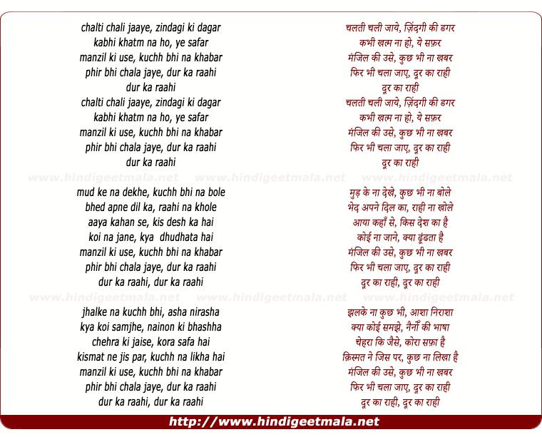 lyrics of song Chalati Chali Jaaye Zindagi Ki Dagar, Dur Kaa Raahi