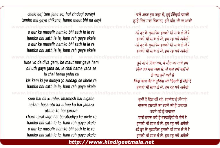 lyrics of song Chale Aaj Tum Jahaan Se, O Dur Ke Musaafir