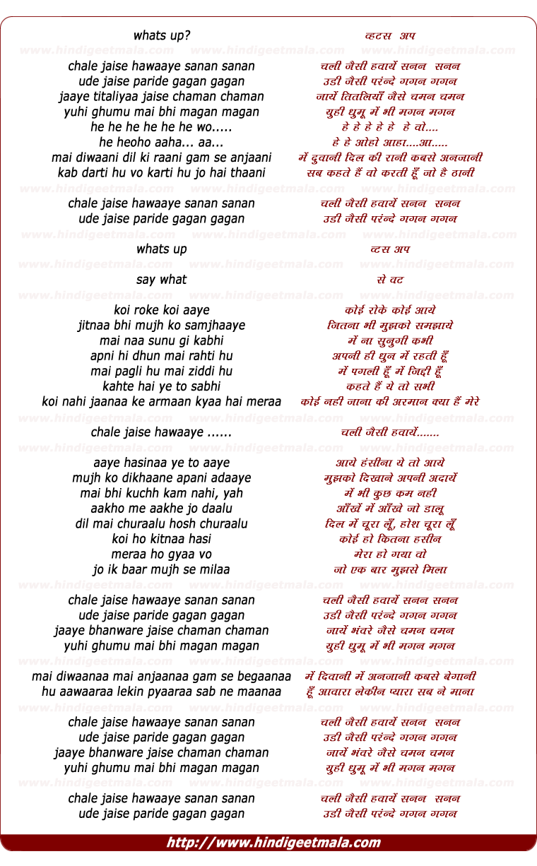 lyrics of song Chalen Jaise Havaaen Sanan Sanan