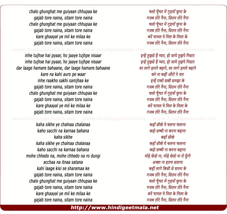 lyrics of song Chalo Ghunghat Men, Gajab Tore Nainaa Sitam Tore Nainaa