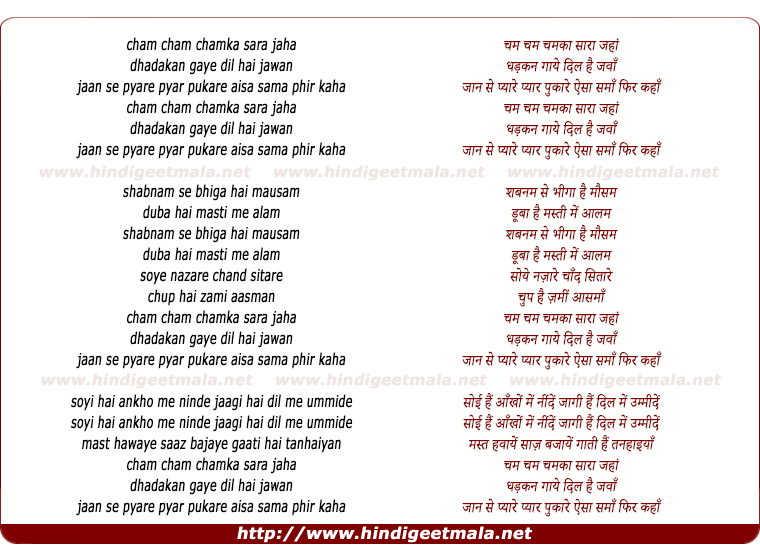 lyrics of song Cham Cham Chamakaa Saaraa Jahaan