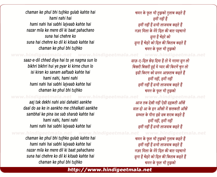 lyrics of song Chaman Ke Phul Bhi Tujhako Gulaab Kahate Hain