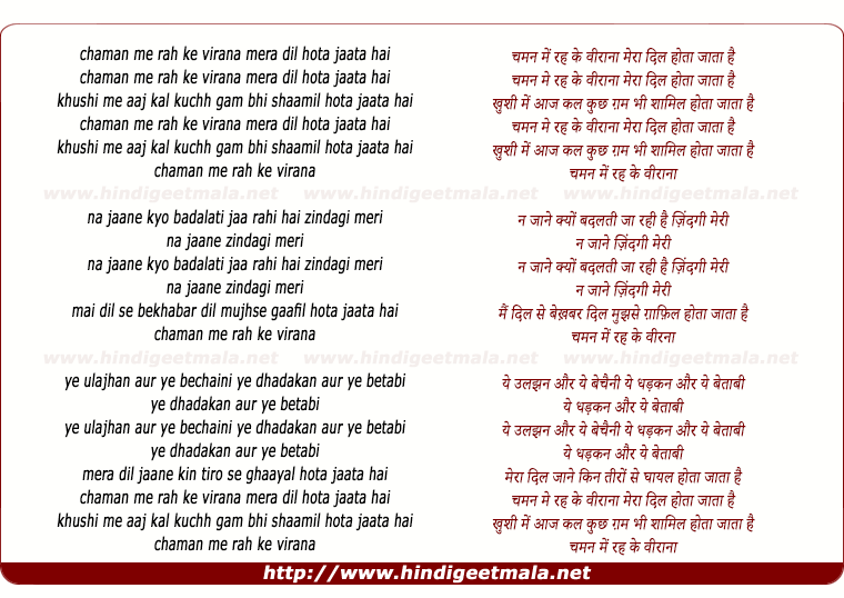 lyrics of song Chaman Men Rah Ke Viranaa