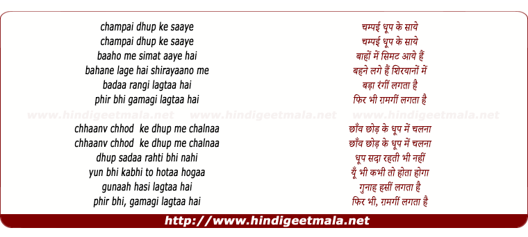 lyrics of song Champai Dhup Ke Saaye Baanhon Men Simat Aaye Hain