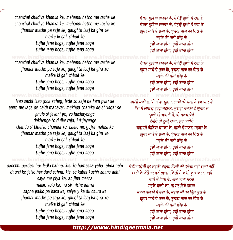 lyrics of song Chanchal Chudiyaan Khanakaa Ke