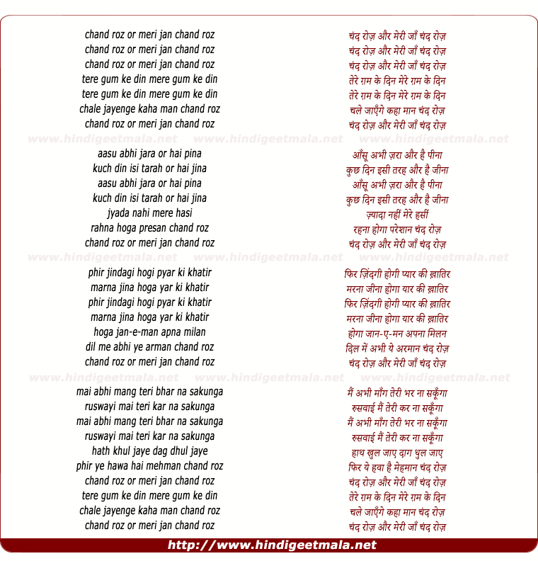 Chand Banne Ke Liye Lyrics: चंद रोज़ और मेरी जान
