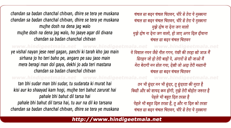 lyrics of song Chandan Saa Badan Chanchal Chitavan - By Lata