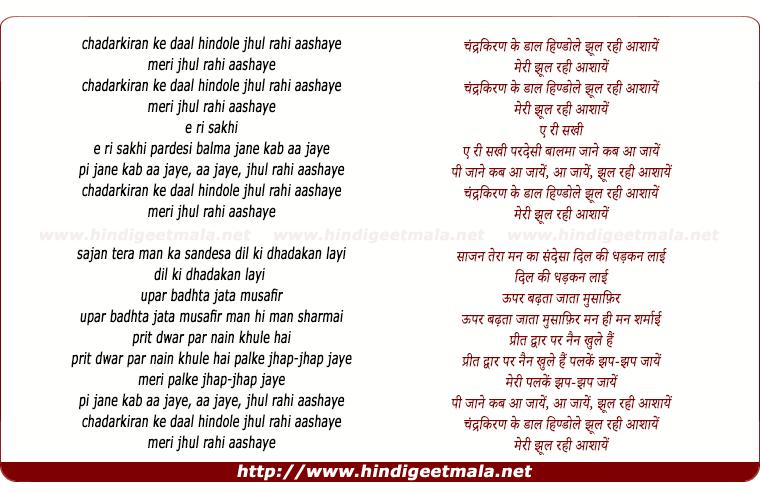 lyrics of song Chandrakiran Ke Daal Hindole Jhul Rahi Aashaayen