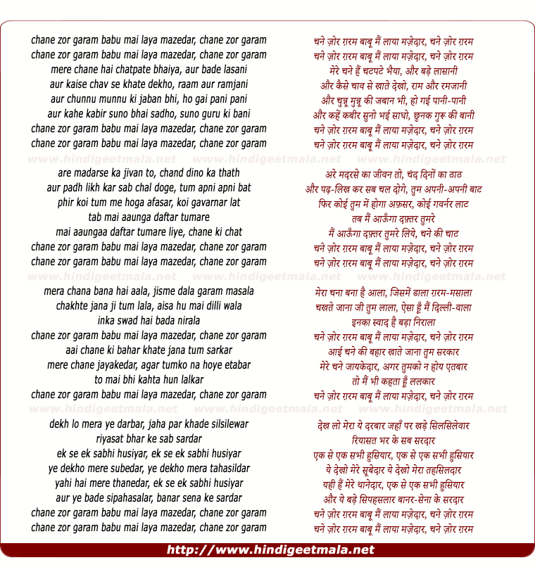 lyrics of song Chane Zor Garam Babu Main Laya Mazedar