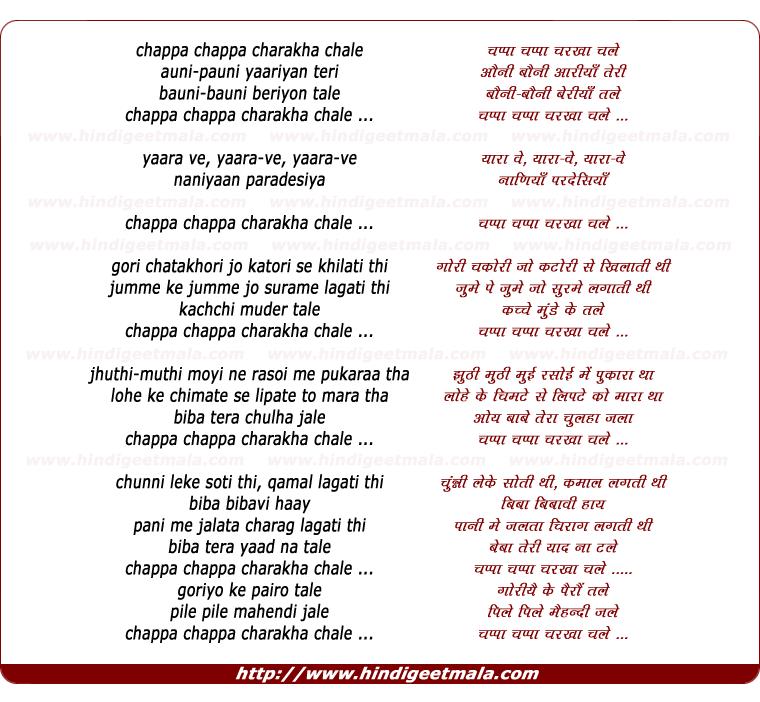 lyrics of song Chappaa Chappaa Charakhaa Chale
