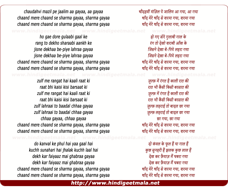 lyrics of song Chaudahavin Manzil Pe Jaalim Aa Gayaa