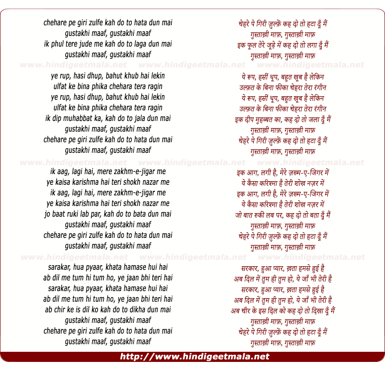 lyrics of song Chehare Pe Giri Zulfen, Gustaaki Maaf