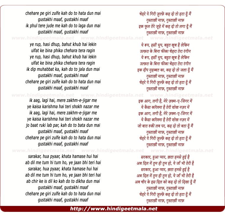lyrics of song Chehare Pe Giri Zulfen