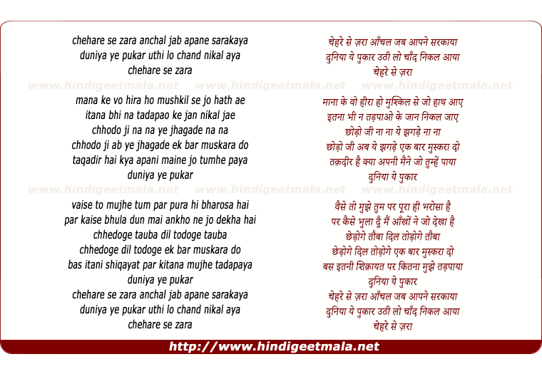 lyrics of song Chehare Se Zaraa Aanchal Jab Aapane Sarakaayaa