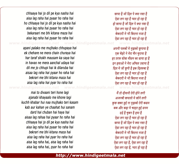 lyrics of song Aisa Lag Raha Hai Pyar Ho