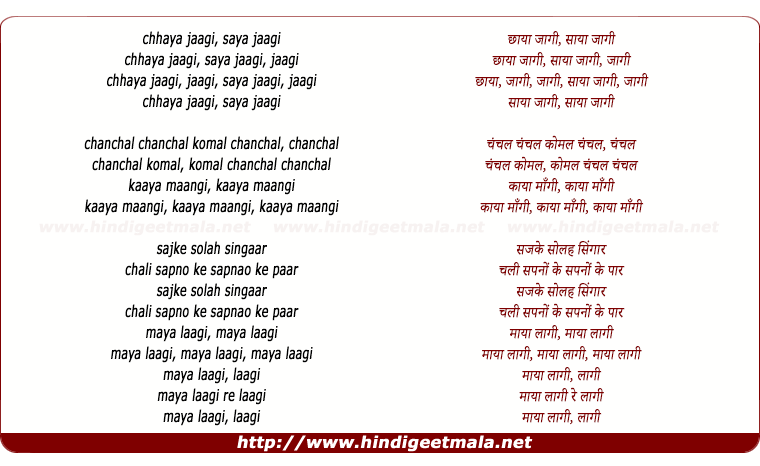 lyrics of song Chhaya Jagii, Saya Jagi