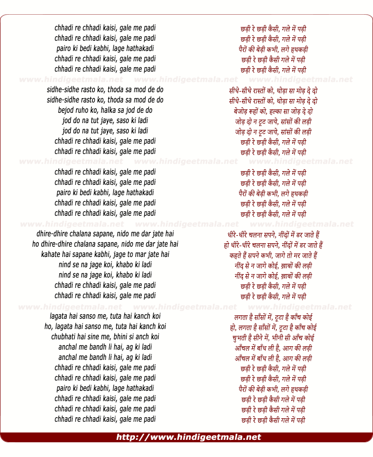 lyrics of song Chhadi Re Chhadi Kaisi Gale Men Padi