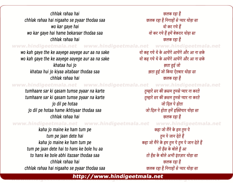 lyrics of song Chhalak Raha Hai Nigaaho Se Pyar Thoda Sa
