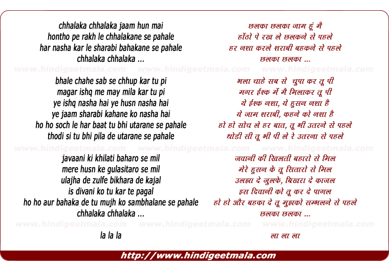 lyrics of song Chhalakaa Chhalakaa Jaam Hun Main