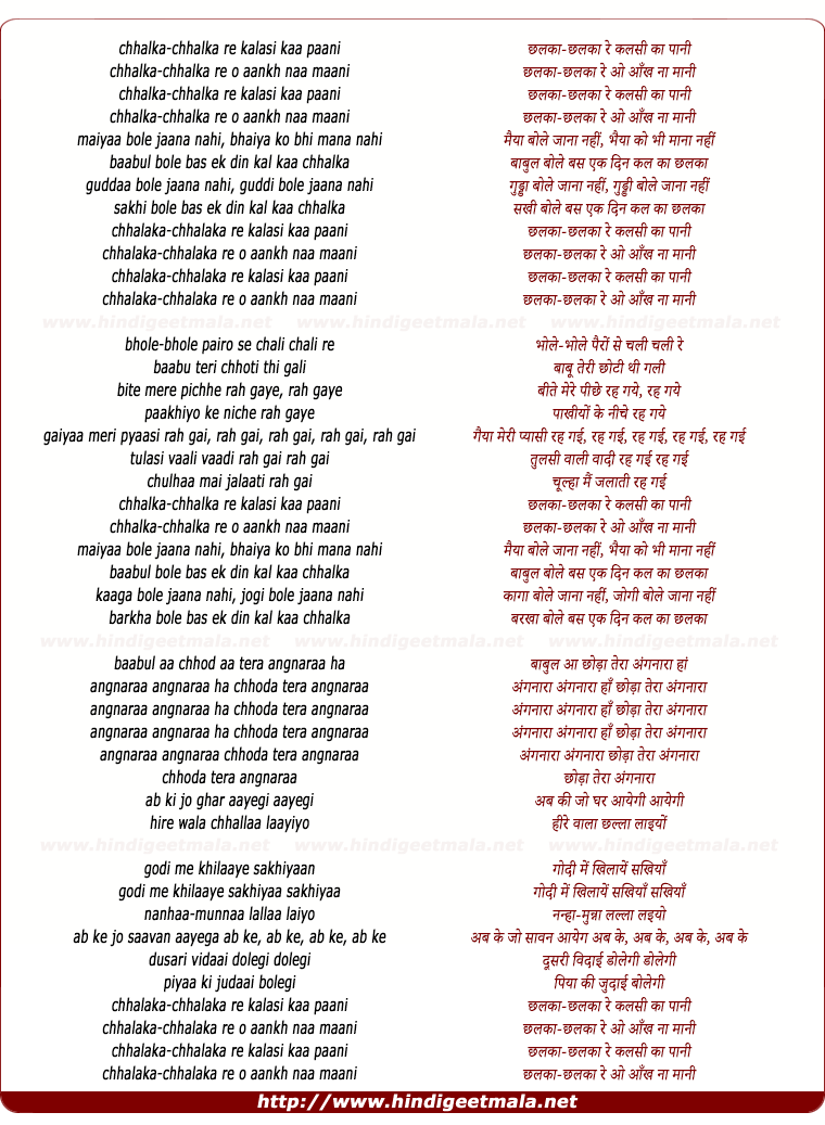 lyrics of song Chhalakaa Chhalakaa Re O Kalasi Kaa Paani, Dum Dum Dumakk
