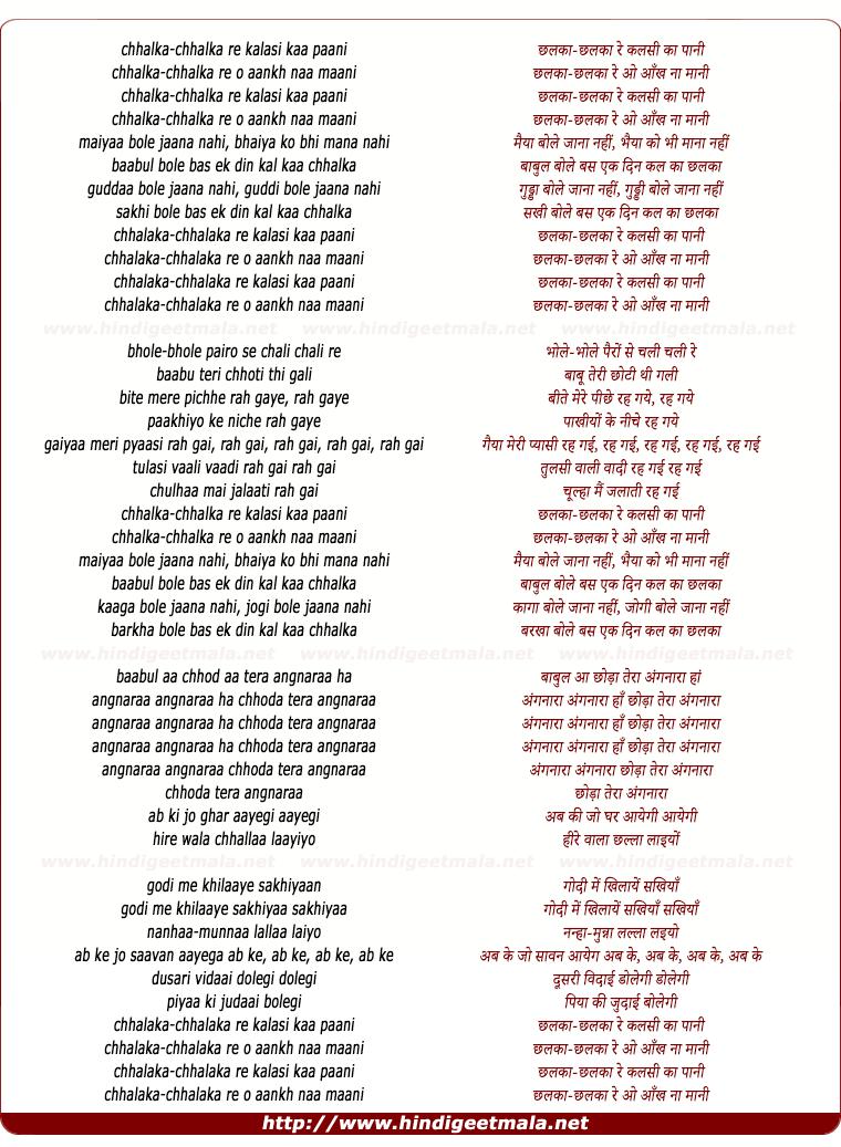 lyrics of song Chhalka Chhalka Re Kalsi Ka Pani