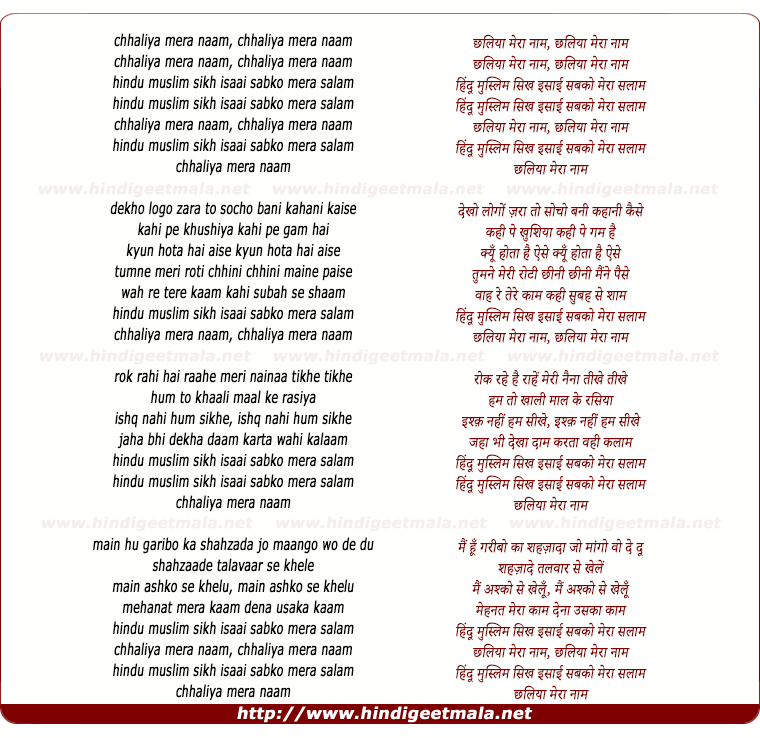 lyrics of song Chhaliyaa Meraa Naam