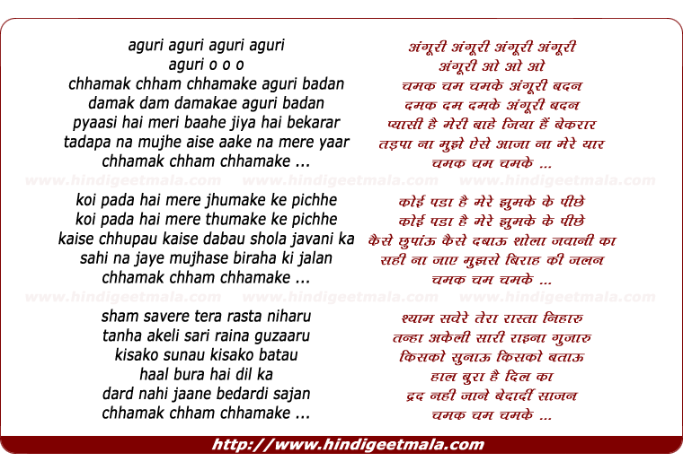 lyrics of song Chhamak Chham Chhamake Anguri Badan