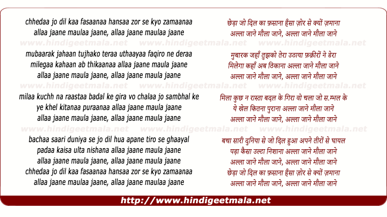 lyrics of song Chhedaa Jo Dil Kaa Fasaanaa