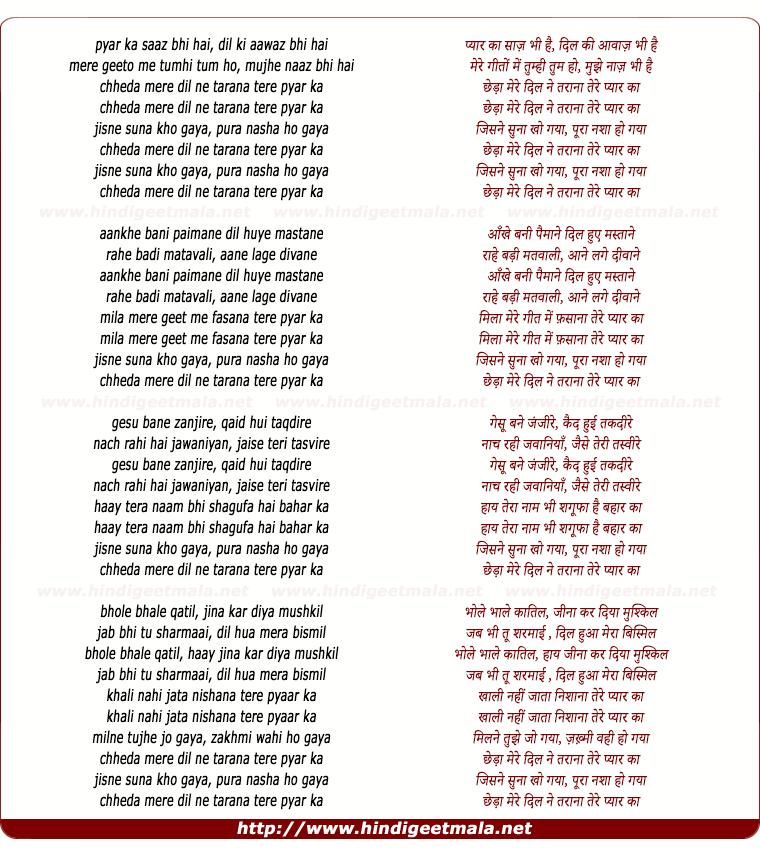 lyrics of song Chheda Mere Dil Ne Tarana Tere Pyar Ka