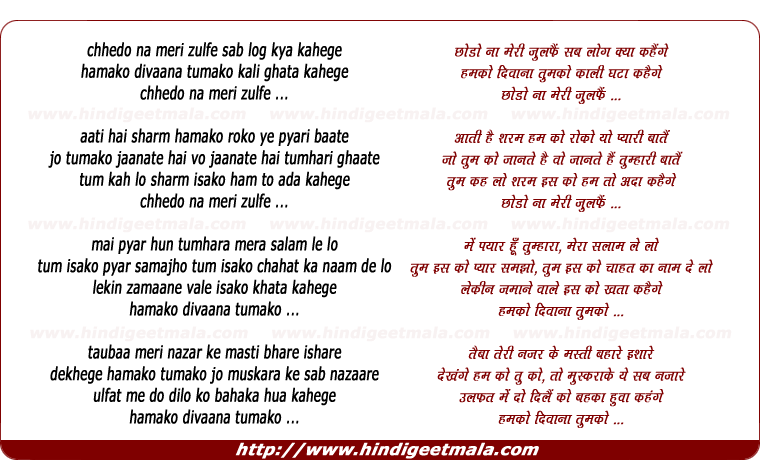lyrics of song Chhedo Na Meri Zulfen Sab Log Kyaa Kahenge