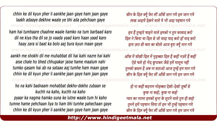 lyrics of song Chhin Ke Dil Kyon Pher Lin Aankhen